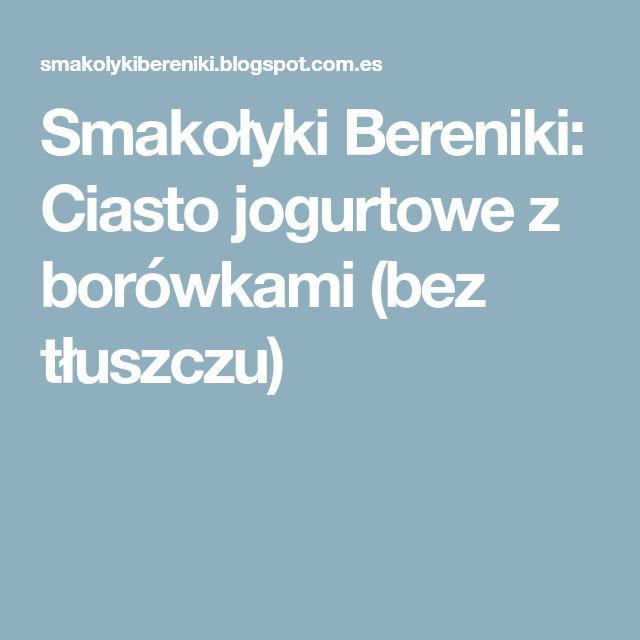 Smakołyki Bereniki: Ciasto jogurtowe z borówkami (bez tłuszczu)