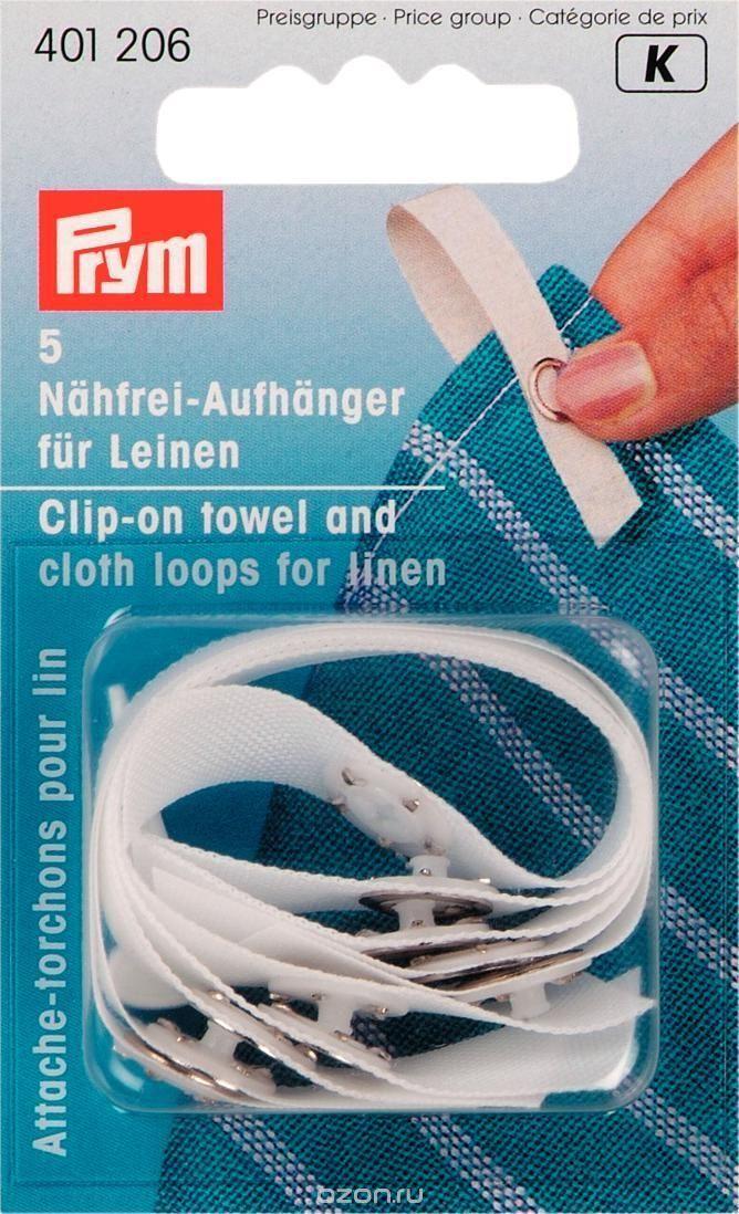 Непришивные вешалки для полотенец Prym, 5 шт