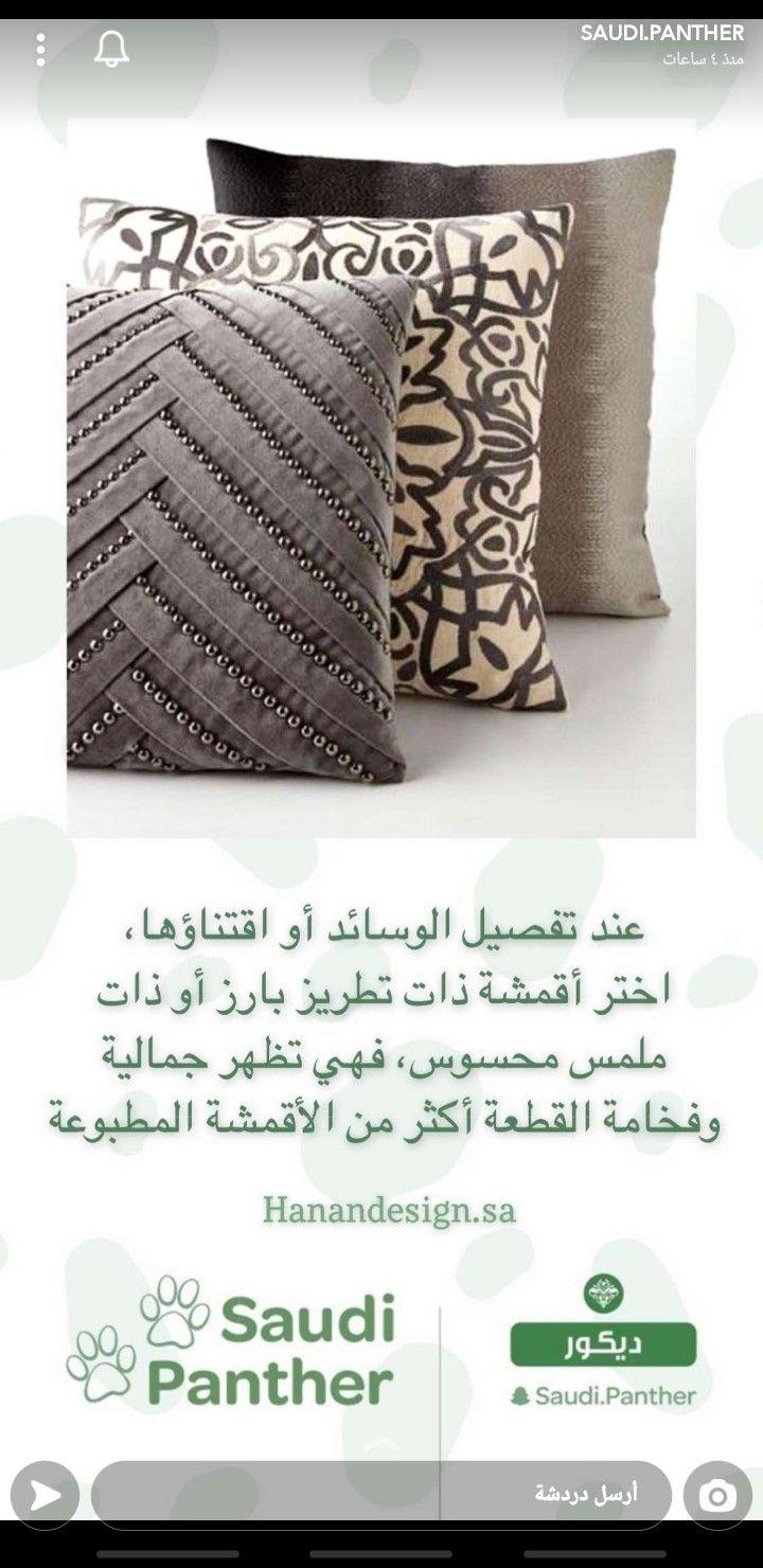 تنسيق وسائد كنب Throw Pillows Home Decor Pillows