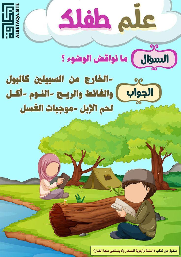 سلسلة ورقات علم طفلك موقع البطاقة الدعوي Islamic Books For Kids Islamic Kids Activities Islam For Kids