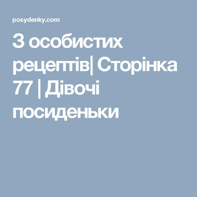 З особистих рецептів| Сторінка 77 | Дівочі посиденьки