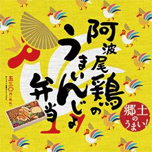 第5弾|阿波尾鶏のうまいんじょ弁当|ふるさとのうまい! を食べよう|ローソン