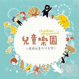 兒童樂園-圈圈兒童流行音樂 (CD+DVD)