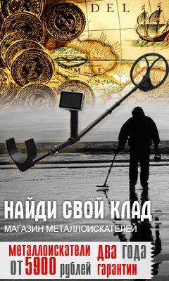 Купить металлоискатель