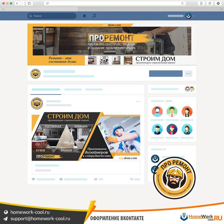 Оформление группы ВК «Про ремонт» портал aspdom.com