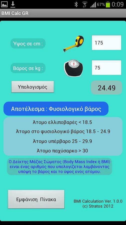 BMI Calc GR - screenshot