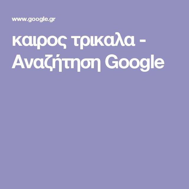 καιρος τρικαλα - Αναζήτηση Google