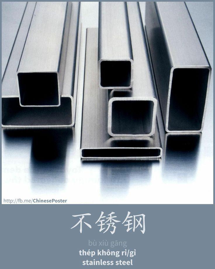 不锈钢 - bùxiùgāng - thép không rỉ/gỉ  - stainless steel.