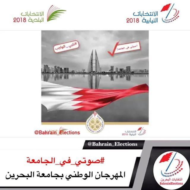 بمناسبة الانتخابات النيابية والبلدية للعام 2018 تقيم جامعة البحرين يوم السبت المقبل الموافق 24 نوفمبر الجاري المهرجان الوطني صو Convenience Store