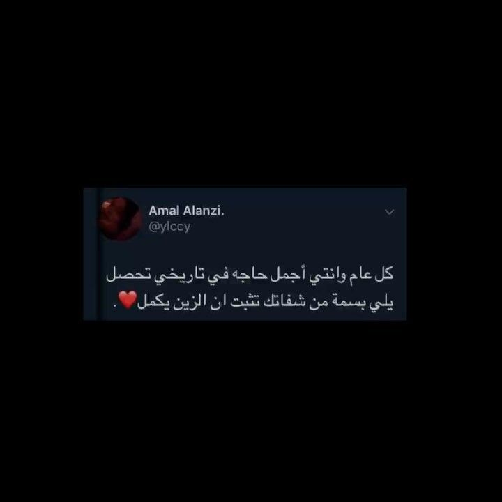 2 324 Likes 168 Comments Amal Alanzi Ylccy On Instagram 1j3u كل عام وانتي سندي صديقتي وامان عمري Jokes Quotes Love Husband Quotes Short Quotes Love