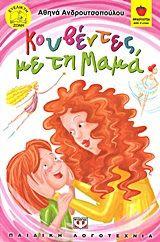 Παιδικό βιβλίο, συγγραφείς, εικονογράφοι!