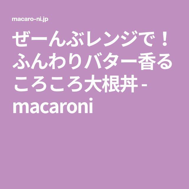ぜーんぶレンジで!ふんわりバター香るころころ大根丼 - macaroni