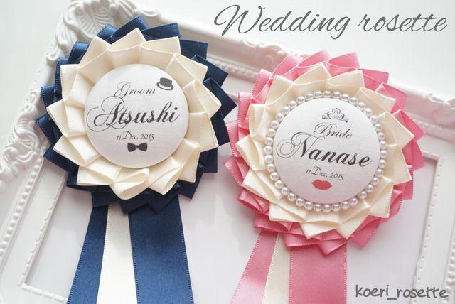【ウェディングロゼット】これから結婚式を控えている新郎新婦様におすすめのロゼットです(^ ^)ウェルカムスペースへの装飾に使用したり、披露宴や結婚式の二次会の衣装に着用したり、お友達へのプレゼントにも喜ばれます💕💕結婚式という特別な日に世界でたった1つで...