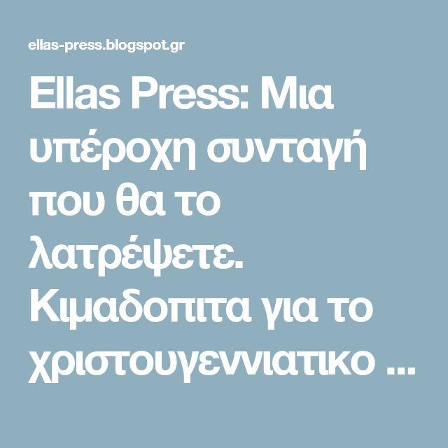 Ellas Press: Μια υπέροχη συνταγή που θα το λατρέψετε. Κιμαδοπιτα για το χριστουγεννιατικο τραπεζι