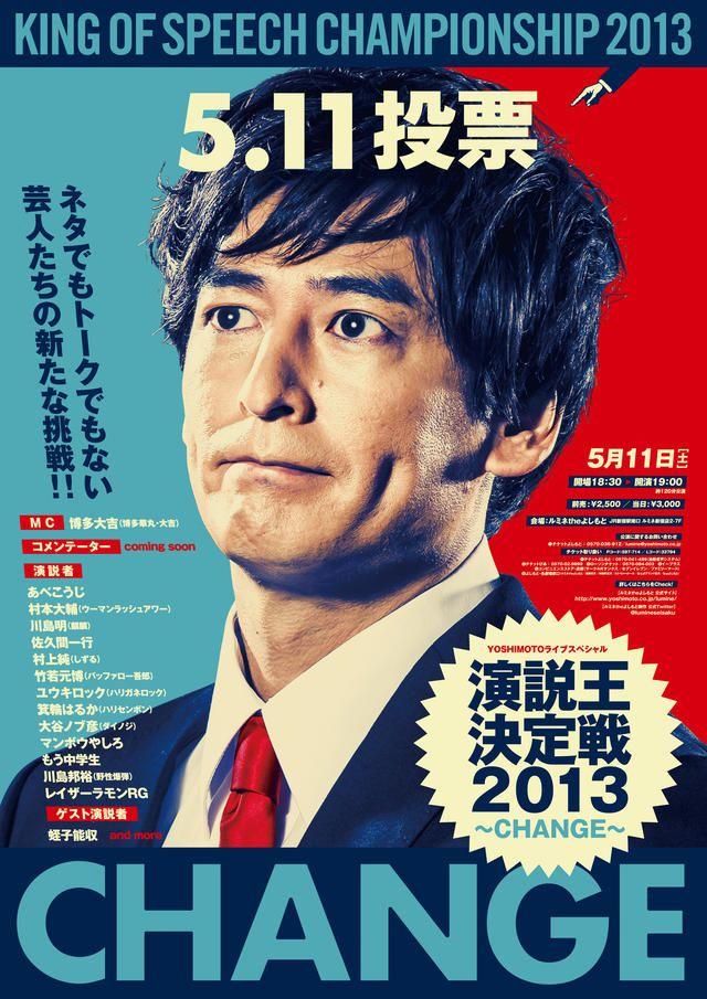 「YOSHIMOTOライブスペシャル『演説王決定戦2013~CHANGE~』」の公演チラシ。