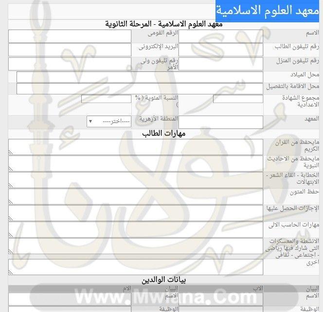 شروط وطريقة التقديم لـ معهد العلوم الإسلامية بالقاهرة Chart Line Chart Diagram