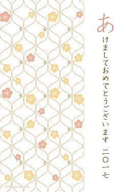 梅 年賀状 2017 シンプル 無料 イラスト 梅の花のパターン柄がデザインされた年賀状。爽やかな色とシンプルな柄の組み合わせが落ち着いた印象です。家族や友人へのご挨拶にいかがですか。色は2種類ご用意しました。