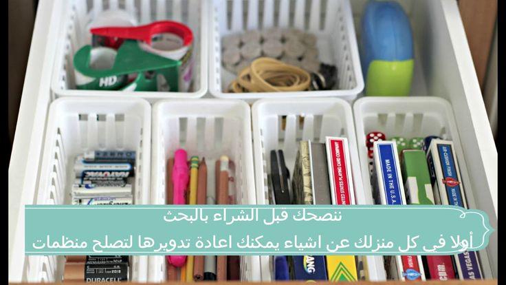 أفضل 5 خطوات لترتيب الادراج سريعا 2018 ستدهشك Cabinets Organization Plastic Laundry Basket Closet Storage