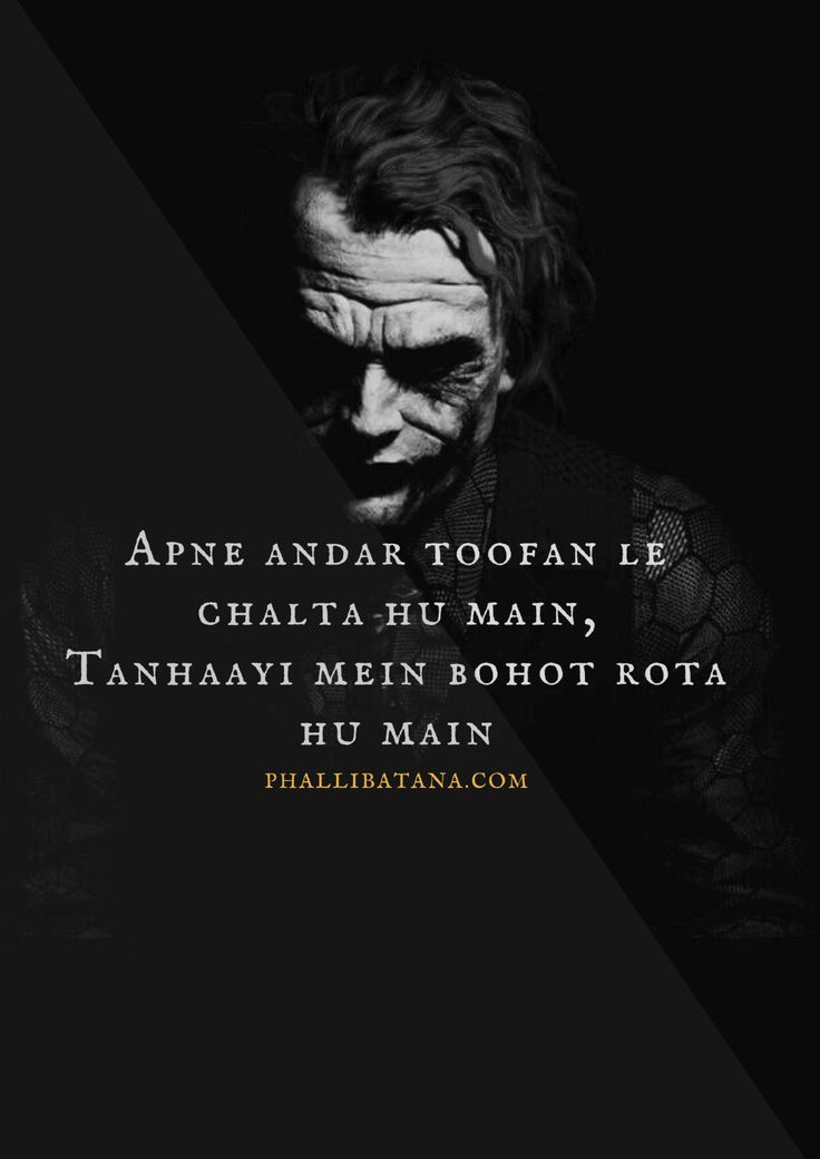 Joker quotes on love failure in hindi for your broken