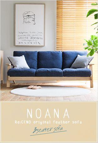 北欧テイストの上質なデザインが魅力のオリジナルソファ。