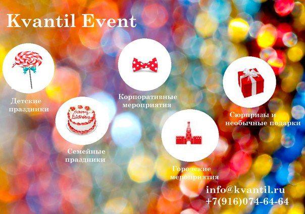 Kvantil Event поможет Вам организовать: - семейный праздник - детский праздник - корпоративное мероприятие - необычное поздравление близкому человеку  Мы не просто проводим праздник, мы делаем его персональным и ярким, продумываем каждую деталь – от концепции до каждой конфеты в candy-баре #kvantil-event