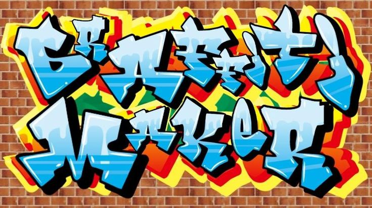 Graffiti Maker - Android Apps on Google Play