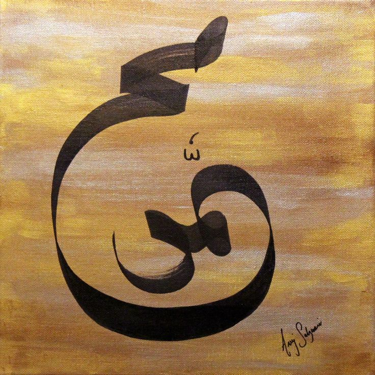"Single stroke calligraphy of Muhammad (PBUH).  12"" x 12"" Canvas Acrylics and Ink"