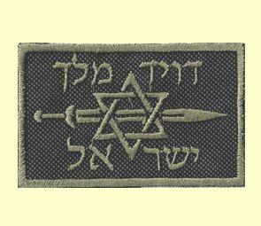 "King David's Sword w/ ""David King of Israel - Hebrew"" Morale Patch"