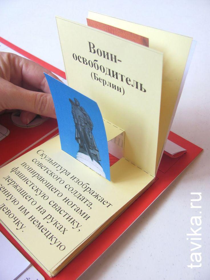 Книжка-панорамка