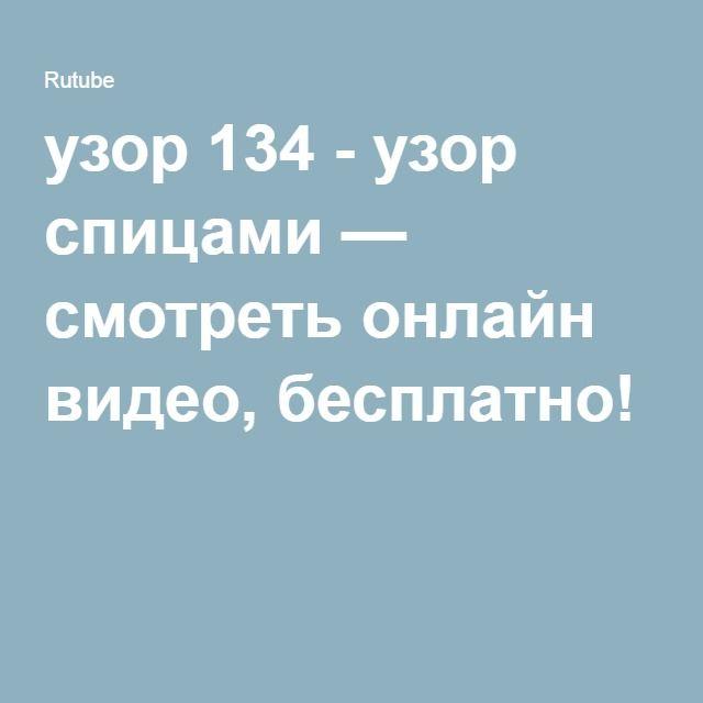 узор 134 - узор спицами — смотреть онлайн видео, бесплатно!