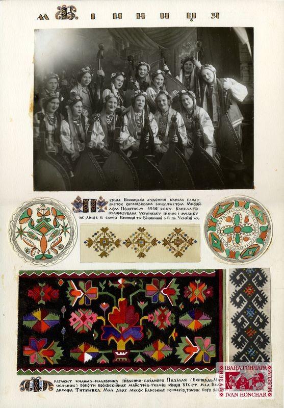"Vinnytsya. ""Ukraine and Ukrainians"" album. Ivan Honchar Museum"