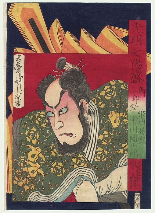 Moon at Katata: Ichikawa Danjuro as Saito Kuranosuke by Yoshitoshi (1839 - 1892)