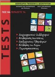 Test Διαγραμματικού Συλλογισμού (abstract reasoning -accuracy & precision- prioritising & organising)