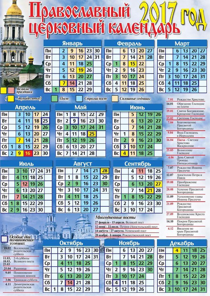 Православный календарь 2017 год