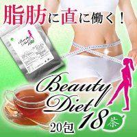 【Beauty Diet 18茶】-ビューティーダイエット18茶- 20包 ダイエット デトックスティー■Amazon http://www.amazon.co.jp/%E3%80%90Beauty-Diet-%EF%BC%91%EF%BC%98%E8%8C%B6%E3%80%91-%E3%83%93%E3%83%A5%E3%83%BC%E3%83%86%E3%82%A3%E3%83%BC%E3%83%80%E3%82%A4%E3%82%A8%E3%83%83%E3%83%88%EF%BC%91%EF%BC%98%E8%8C%B6--%E3%83%80%E3%82%A4%E3%82%A8%E3%83%83%E3%83%88-%E3%83%87%E3%83%88%E3%83%83%E3%82%AF%E3%82%B9%E3%83%86%E3%82%A3%E3%83%BC/dp/B008HZ60AO/ref=sr_1_4?m=A37JELT4B9DFS2&s=merchant-items&ie=UTF8&qid=1428386915&sr=1-4