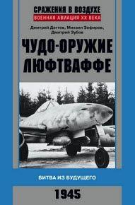 Д. Дёгтев, Д. Зубов, М. Зефиров - Чудо-оружие люфтваффе. Битва из будущего