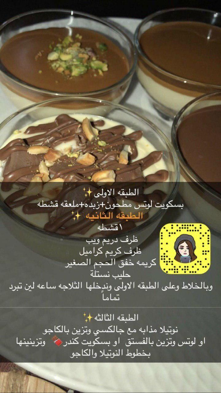حلى اللوتس بالنوتيلا Sweet Recipes Recipes Food