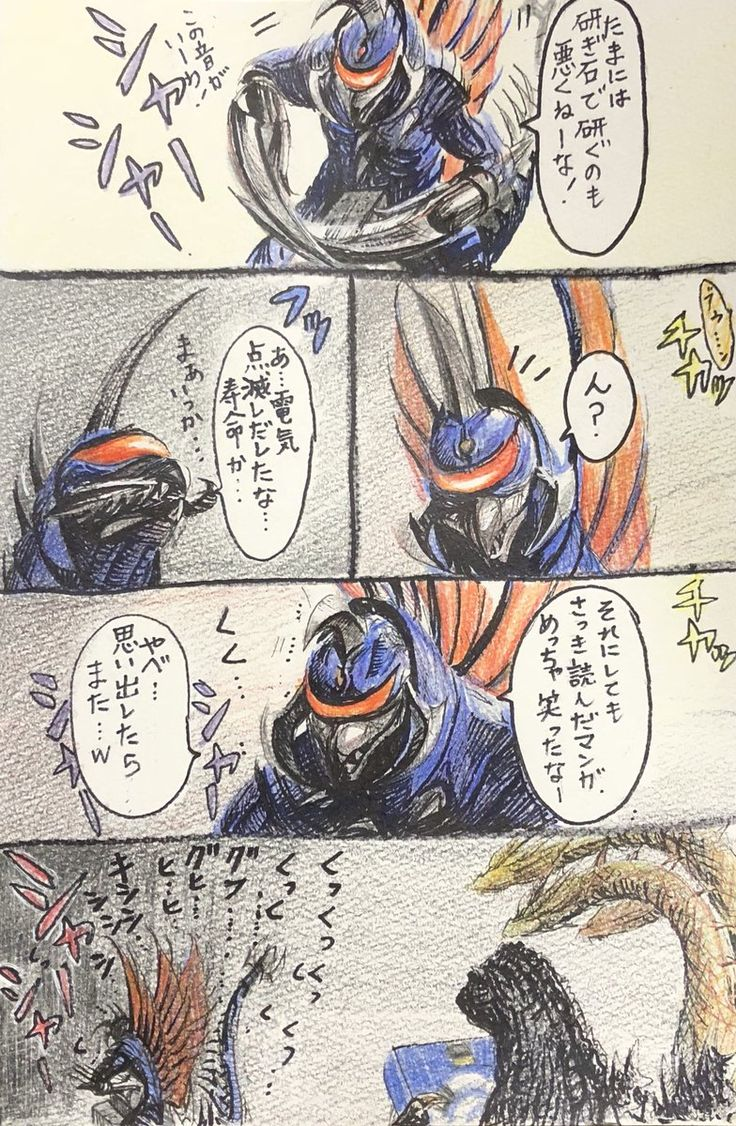 G・N・A (@100MegaGNA) さんの漫畫 | 178作目 | ツイコミ(仮) | 漫畫, ゴジラ, 松本ひで吉