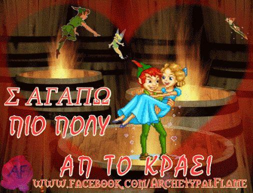 Ωρα καλή αγαπημένες ψυχές. Πίτερ Παν : Έχε χαρούμενες σκέψεις και πέτα. Αρχέτυπη Φλόγα. Σ' αγαπώ πιο πολύ απ' το κρασί. Διασκέδασε. Χαμόγελα και Αγάπη. Χαρούμενη ημέρα του Αγιου Βαλεντινου !!#αγαπη, #agape, #agape., #fos, #happy   #fly #archetypal, #krasi, #love, #valentine,