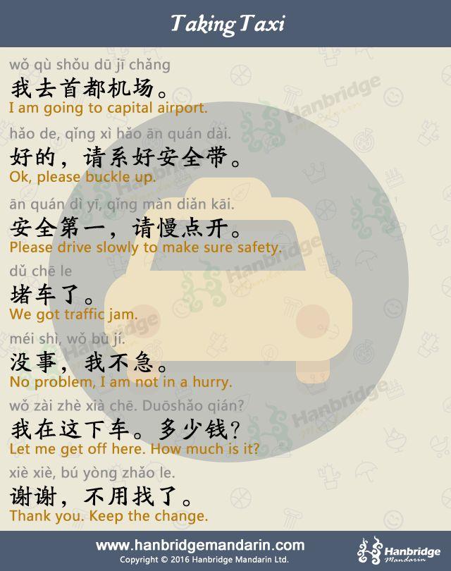 Taking a Taxi in Chinese. 安全第一,请系好安全带。ān quán dì yī , qǐnɡ xì hǎo ān quán dài 。