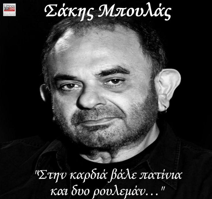 Στις 21 Φεβρουαρίου 2014 έφυγε από τη ζωή ο Σάκης Μπουλάς.