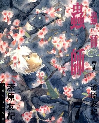 """Mushi-shi  """"Do not allow yourself to be blinded by fear or anger. Everything is only as it is."""" Nui"""