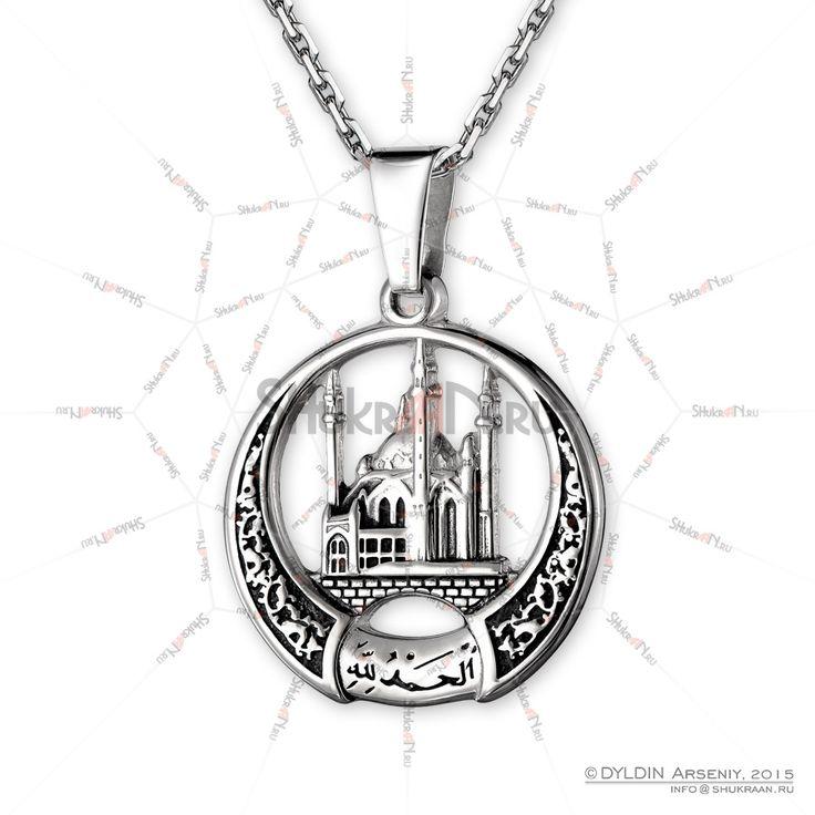 """2024 Мусульманский кулон подвеска полумесяц с мечетью из серебра 925 3,7-4,5 грамма, высота 23 мм  Цена 1590.00 RUB  Исламская серебряная подвеска полумесяц с мечетью Кул-Шариф. Изготовлена из серебра 925 пробы. На кулоне нанесена каллиграфическая надпись на арабском языке """"Альхамдулиллах"""". Надпись означает """"Хвала Аллаху!"""".   Вес 3,7-4,5 грамма.   Высота 23 мм (без учёта ушка)  Подходит мужчинам."""