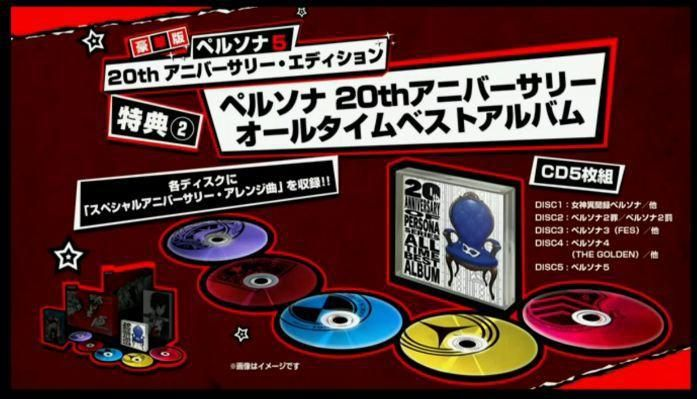 Persona 5 Release Date Announced for Japan