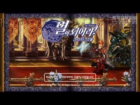 Dragon Blaze Chapter 3 Korea Server New Updated And Upcoming Allies