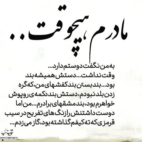 متن در مورد مرگ مادر Persian Quotes Persian Poetry Farsi Quotes