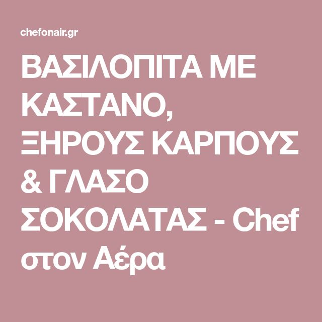 ΒΑΣΙΛΟΠΙΤΑ ΜΕ ΚΑΣΤΑΝΟ, ΞΗΡΟΥΣ ΚΑΡΠΟΥΣ & ΓΛΑΣΟ ΣΟΚΟΛΑΤΑΣ - Chef στον Αέρα