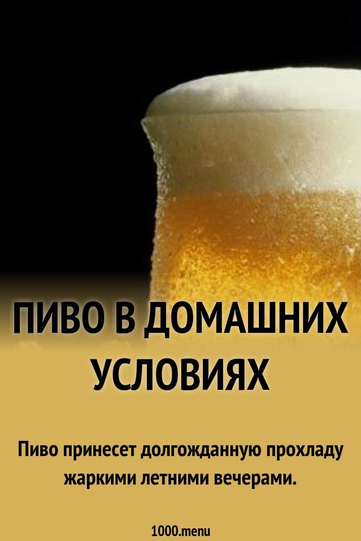 Пиво в домашних условиях рецепт с фото | Рецепт | Рецепты ...