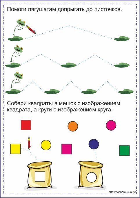 Задание 8 - Играем и развиваемся вместе 2+ - Развивайка - Обучение и развитие - ПочемуЧка - Сайт для детей и их родителей