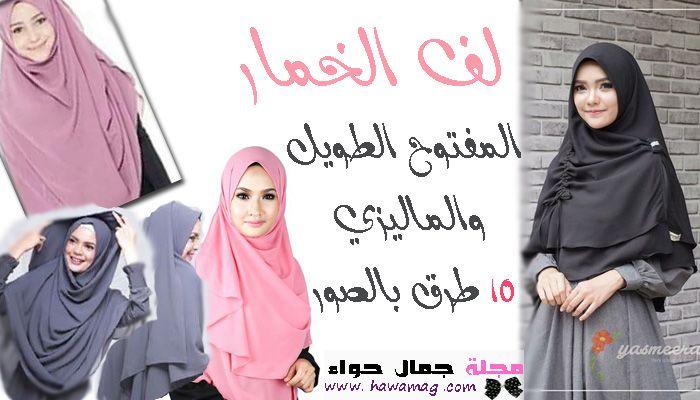 لفات الخمار المفتوح الماليزي والشرعي بـ 10 طرق بالصور Beauty Magazine Beauty Fashion
